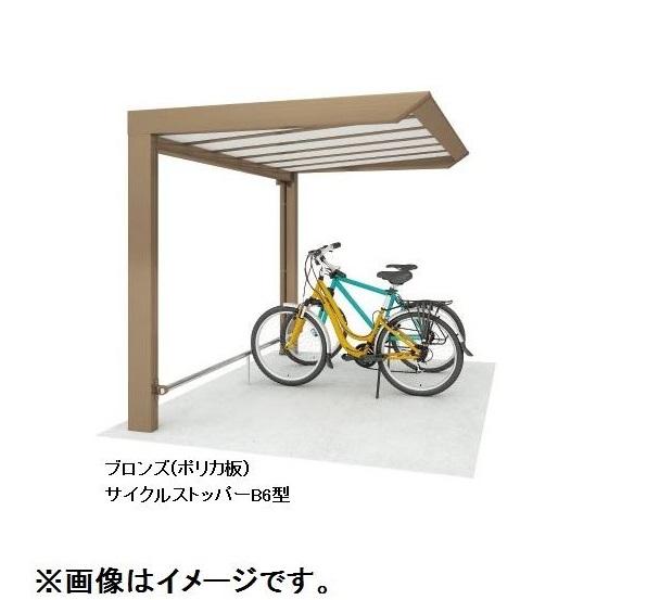 四国化成 サイクルポート リフト オープンタイプ 積雪50cm 基本 基本セット 標準高 屋根材:ポリカ板(片面クリアマット) LFTS-2031