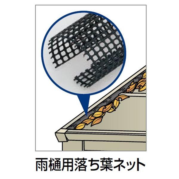 四国化成 サイクルポート リフト オプション 雨樋用落ち葉ネット(1本入り) COP-RN27