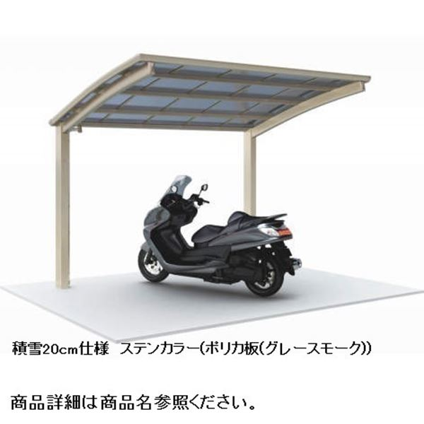 四国化成 サイクルポート V-R オープンタイプ 基本タイプ 基本セット(単独用) 積雪100cm 延高 屋根材:アルミ樹脂複合板 VCTE-2025