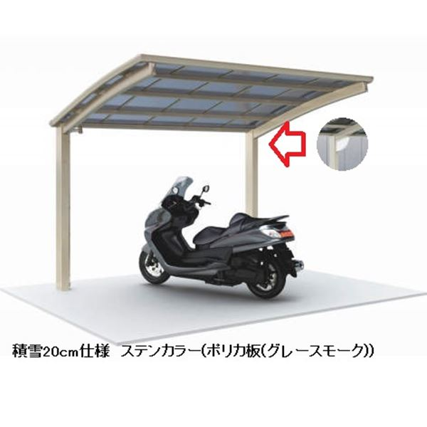 四国化成 サイクルポート V-R オープンタイプ 照明付き仕様 基本タイプ 基本セット(単独用) 積雪20cm 標準高 屋根材:アルミ押出形材 VCL-2231