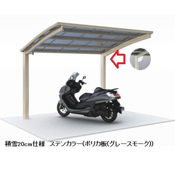 四国化成 サイクルポート V-R オープンタイプ 照明付き仕様 基本タイプ 基本セット(単独用) 積雪20cm 延高 屋根材:アルミ押出形材 VCLLE-2031
