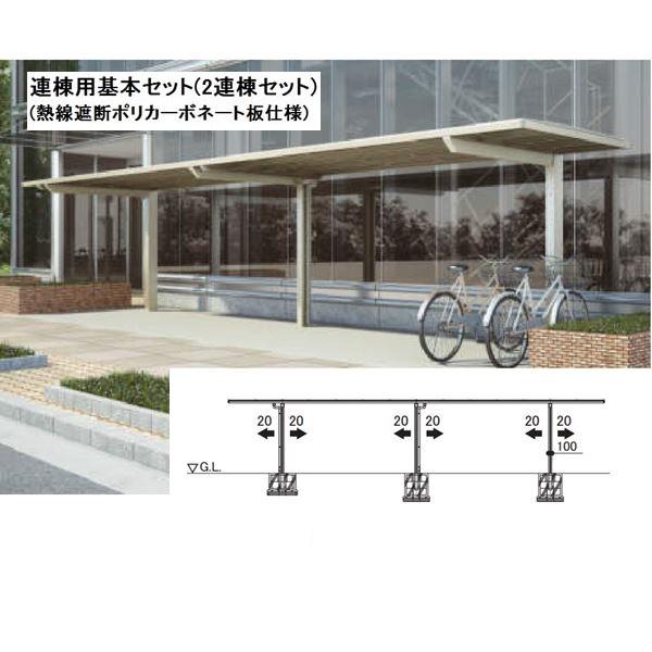 四国化成 サイクルポート MAL 積雪20cm 連棟用基本セット(2連棟用セット) 屋根材:熱線遮断ポリカーボネート板(グレースモーク) MAL-20113SC ステンカラー+グレースモーク ステンカラー+グレースモーク