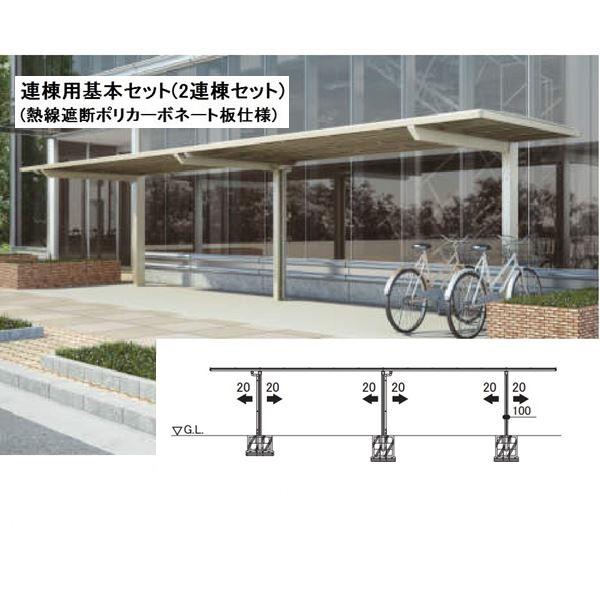 四国化成 サイクルポート MAL 積雪20cm 連棟用基本セット(2連棟用セット) 屋根材:アルミ押出形材 MAL-20113SC ステンカラー ステンカラー