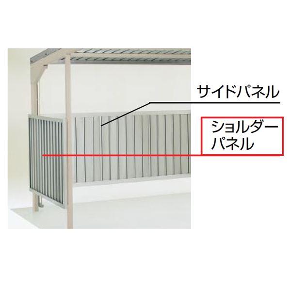 四国化成 サイクルポート CFLRオプション ショルダーパネル(2枚+支柱2本) CFLRSP-SH パネル材:ステンカラー パネル材:ステンカラー