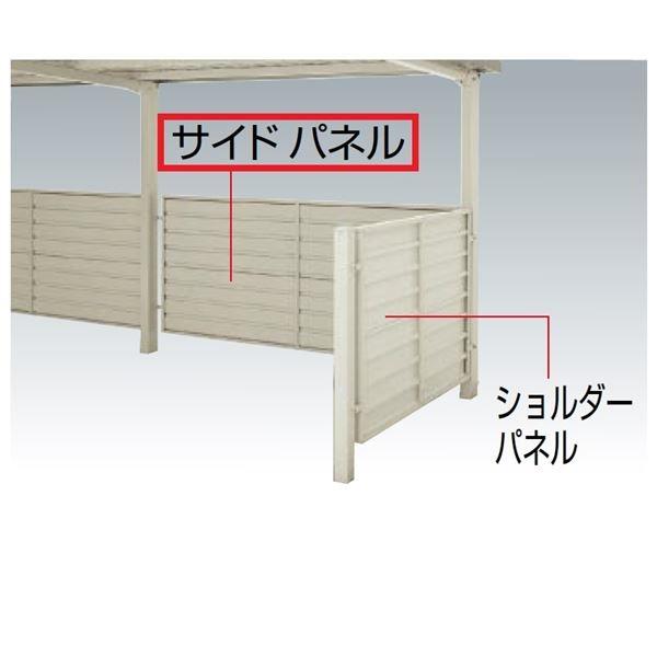 四国化成 サイクルポート BLL オプション サイドパネル(1枚) BLL-SP2000TG