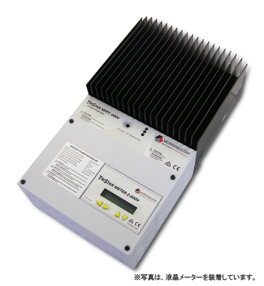 モーニングスター社高電圧仕様MPPTコントローラー「TS-MPPT-60-600V-48」