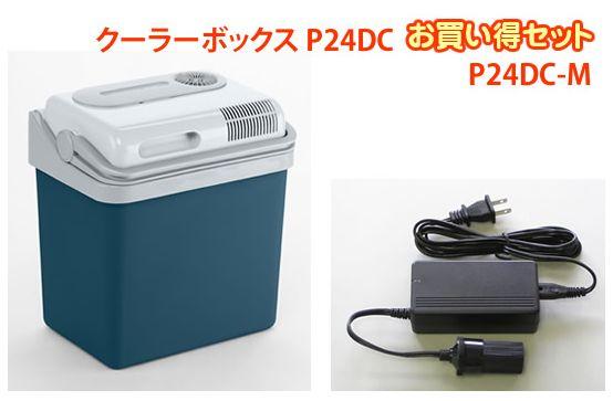 クーラーボックス P24DCお買い得セット (P24DC+MPA-5012)