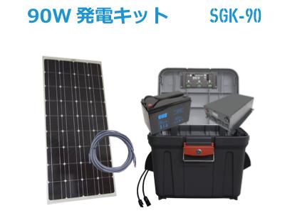 【ACバッテリー充電器プレゼント中!】ソーラーシステムを激安でご提供!独立型ソーラー90W発電キットSOLAR GENERATOR KIT SGK-90