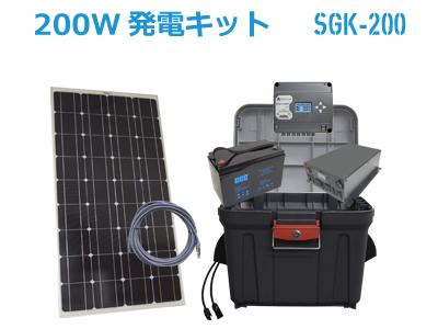 【ACバッテリー充電器プレゼント中!】ソーラーシステムを激安でご提供!独立型ソーラー200W発電キットSOLAR GENERATOR KIT SGK-200