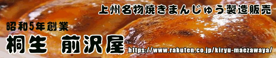 桐生 前沢屋:焼きまんじゅう製造販売