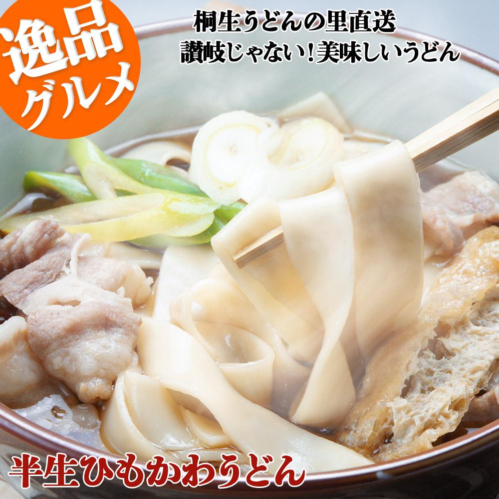 ぐんまのひもかわ 幅広めん ひもかわうどん 半生麺 270g×5袋入り 群馬 特製の幅広麺 うどん ひもかわ おっきりこみ