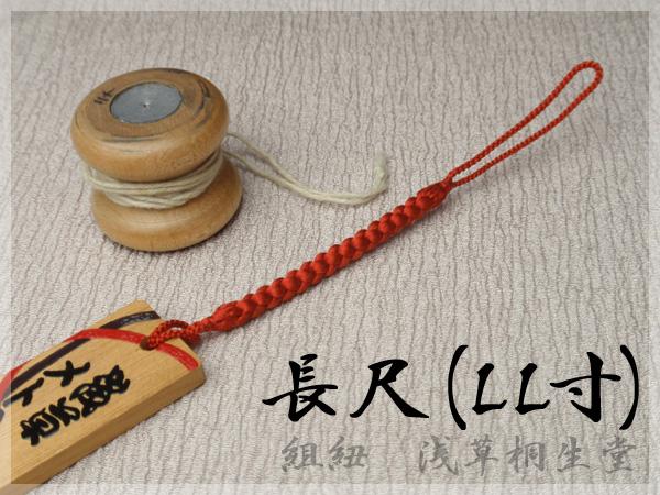 即出荷 正絹 根付紐 LLサイズ 通常より長い作りの取替え用提げ紐 大きい木札 携帯ストラップ 組紐 千社札用換え紐 組み紐 売れ筋 骨董根付