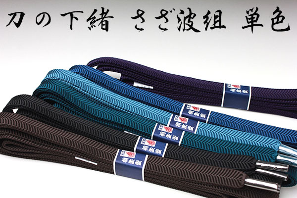 Silk Sageo Sazanamigumi long length (240cm) braid, pure silk, Katana, Sageo  Silk cord for iaito iaido shinken sword