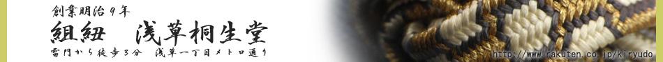 組紐 浅草桐生堂:組紐の専門店 帯締め、羽織紐、刀の下緒 創業明治九年