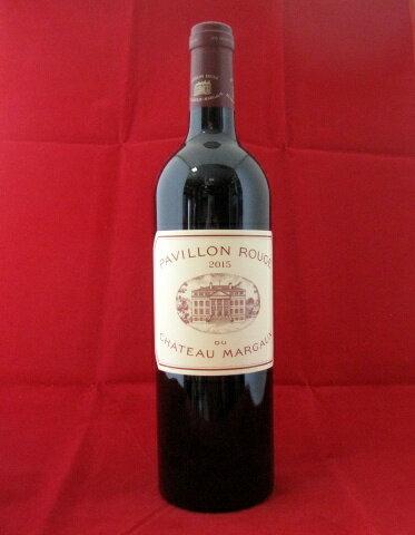 パヴィヨン ルージュ デュ シャトー マルゴー[2015] 750ml(Pavillon Rouge du Chateau Margaux)【フランス】【ボルドー】【第1級格付セカンド】【赤ワイン】【シャトーマルゴー】【セカンドワイン】