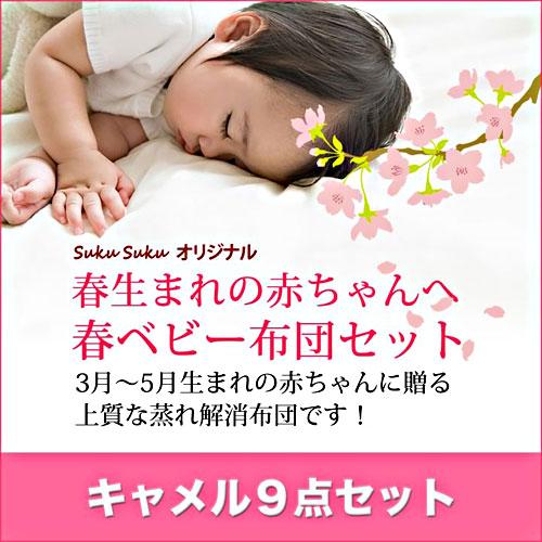 春生まれ赤ちゃん用ベビー布団9点セット。【日本製】送料無料!