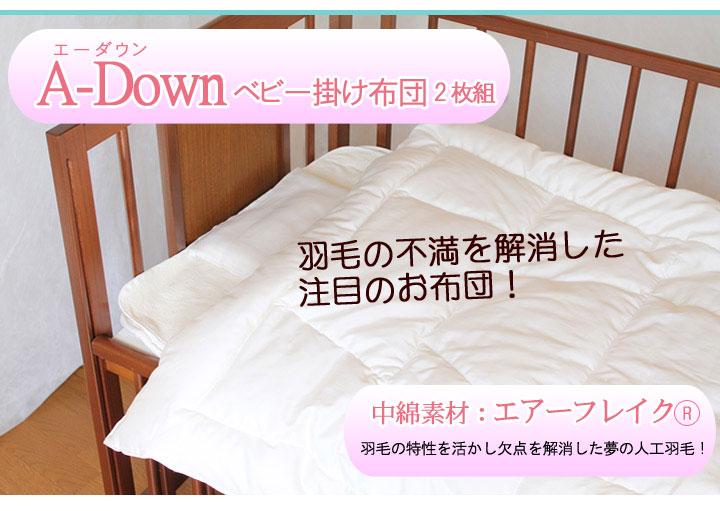 夢の人工羽毛 A-Down(エーダウン)ベビー掛け布団2枚組【日本製】丸洗いOK!羽毛の不満を解消した快適・清潔人工羽毛ベビーふとん。