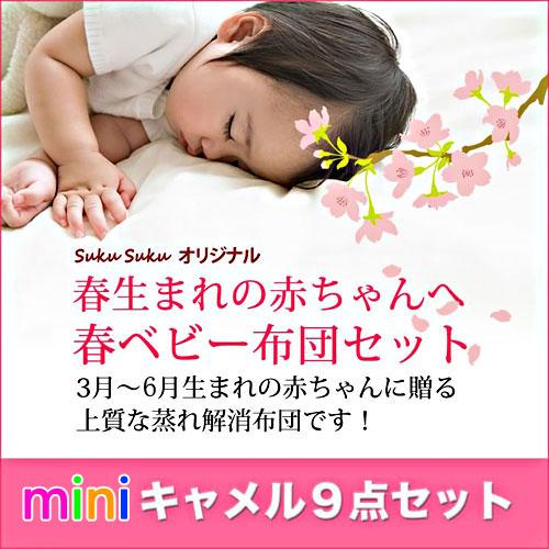 春生まれ赤ちゃん用ミニベビー布団9点セット。【日本製】送料無料!