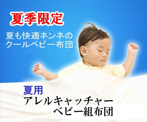 夏用ベビー布団セット【アレルキャッチャー】《選べるカバー》【日本製】