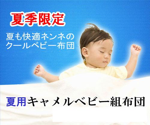 夏用ベビー布団セット【キャメル】《選べるカバー》【日本製】