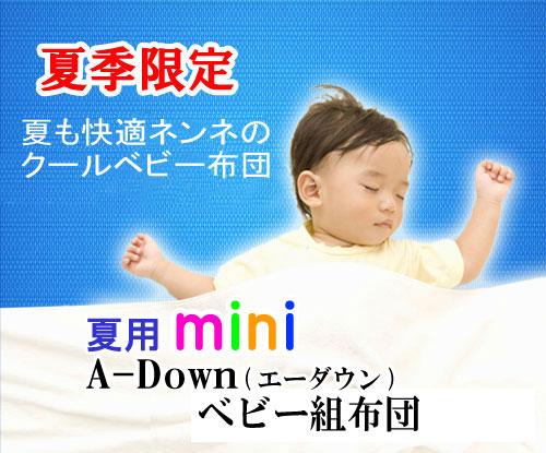 夏用ミニベビー布団セット【A-Downエーダウン】《選べるカバー》【日本製】