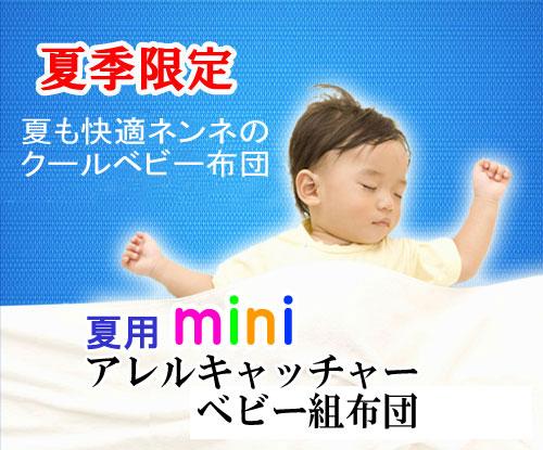夏用ミニベビー布団セット【アレルキャッチャー】《選べるカバー》【日本製】