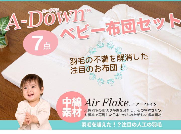 夢の人工羽毛 A-Down(エーダウン)ベビー布団7点セット【日本製】【送料無料】丸洗いOK!羽毛の不満を解消した快適・清潔人工羽毛ベビーふとん。