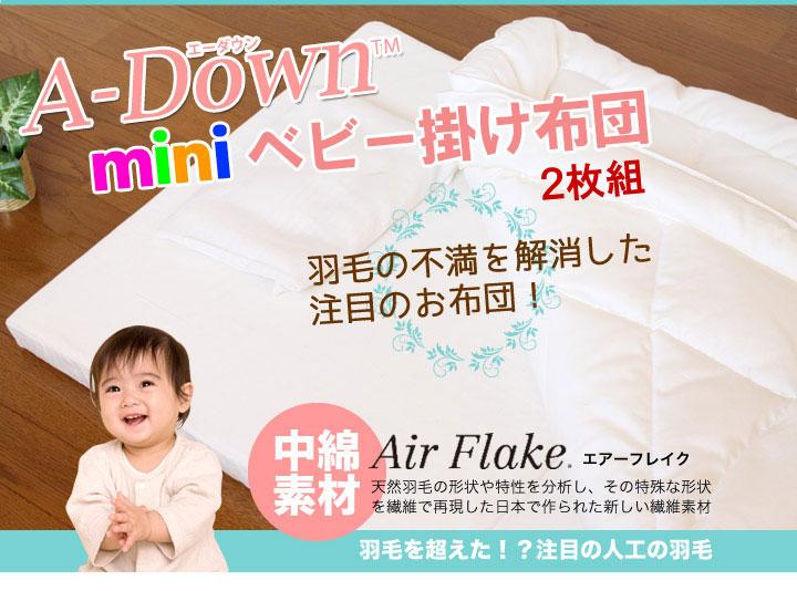 夢の人工羽毛 A-Down(エーダウン)ミニ・ベビー掛け布団2枚組【日本製】丸洗いOK!羽毛の不満を解消した快適・清潔人工羽毛ベビーふとん。