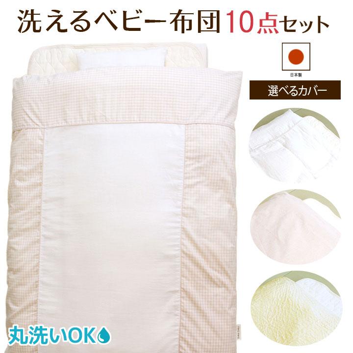 洗えるベビー布団10点セットコンフォロフト綿使用。《選べるカバー》オーガニックコットン,無添加ダブルガーゼ,低刺激繊維【日本製】