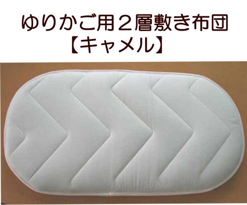ゆりかご用敷き布団【キャメル】 お手持ちのゆりかごやクーハンに合わせたベビー布団をお作りします。オーダーベビー布団【日本製】 ★送料無料