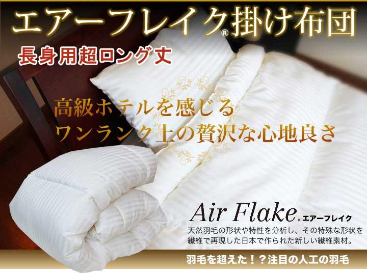 長身用エアーフレイク超ロング掛け布団(シングル150×230)【日本製】洗える布団 高級羽毛布団の寝心地 アレルギー対策布団にもオススメ