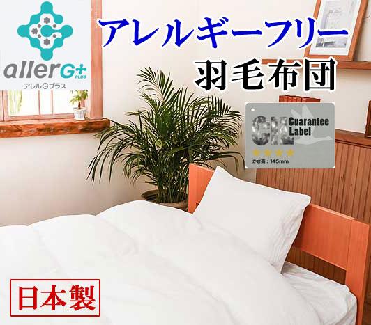 アレルギーフリー羽毛掛け布団(シングル)ダウン90%使用。