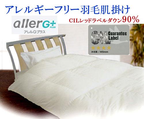 アレルギーフリー羽毛肌掛け布団(ダブル)ダウン90%使用。夏用羽毛薄掛け布団ダウンケット