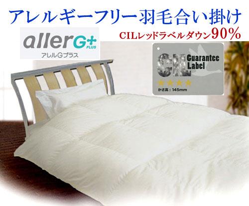 アレルギーフリー羽毛合い掛け布団(シングル)ダウン90%使用。