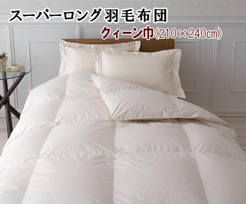長身用羽毛布団 クィーンサイズ(210×230cm) 超ロングサイズ羽毛ふとん【日本製】長身用羽毛ふとん