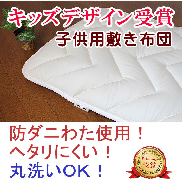 【80×160cm】洗える!3Dハニカム三層敷き布団【日本製】丸洗いOK!子供用洗える敷き布団。キッズ用ベッド