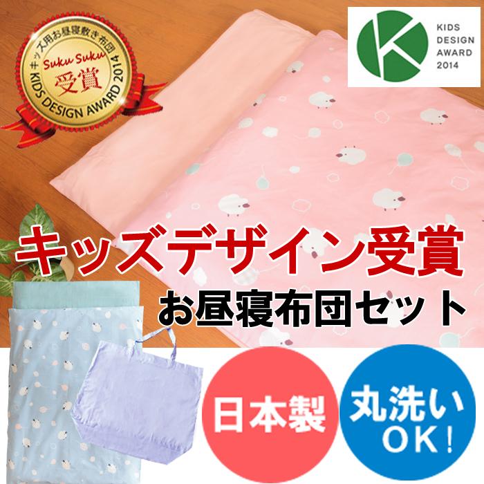 【キッズデザイン受賞】防ダニお昼寝布団セット【日本製お昼寝ふとんセット】洗えるおひるねふとん