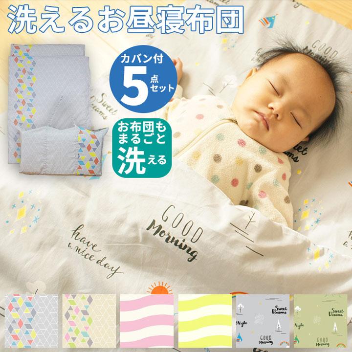 洗えるお昼寝布団セット 5点 専用バッグ付き 敷き布団まで洗えるお昼寝布団セット