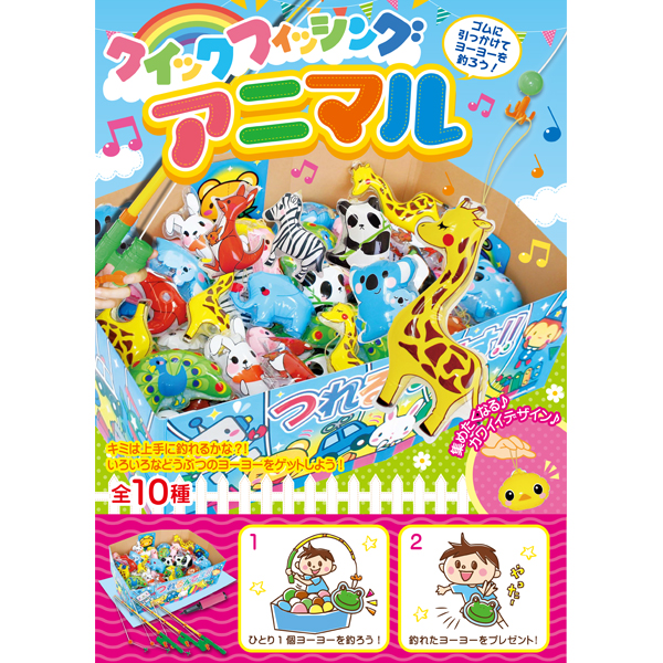 Kishi's eセット クイックフィッシング アニマル ( 税別\11204×1セット )幼稚園 祭り ハロウィン 景品 子供会 縁日