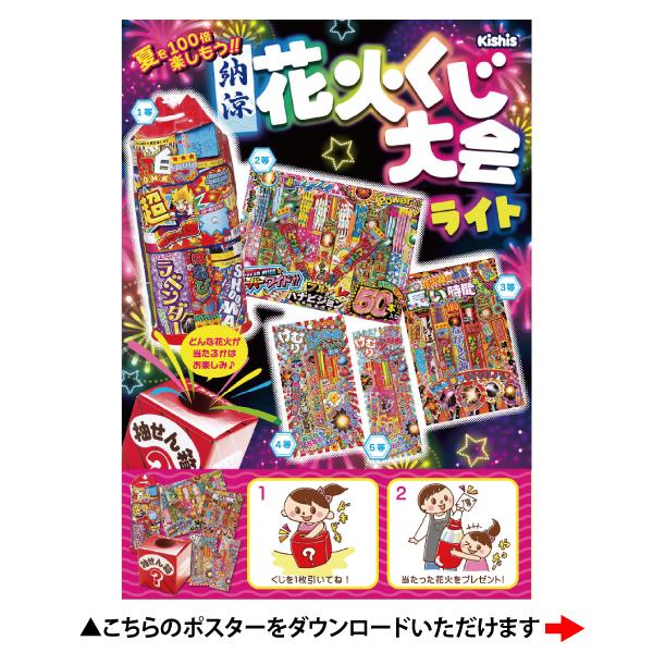 【全品P5倍】Kishi's eセット 納涼花火くじ大会ライト ( \11300×1セット )
