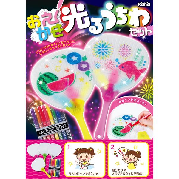 【自宅でお祭りセット】 光るうちわセット Kishi's eセット( \9100×1セット 60名様用 )光るおもちゃ 光るうちわ お絵描き 子供会 景品 家で遊べる