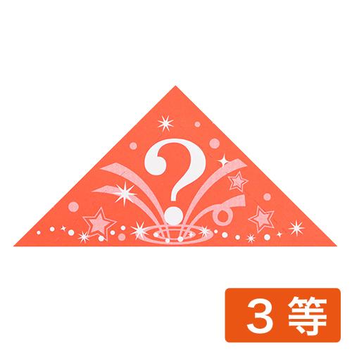 SSGEV03419新年会や福引きの定番アイテム 三角くじ 機械貼り ハテナ柄 3等 5-553(24枚入) (1冊)幼稚園 祭り 景品 子供会 縁日
