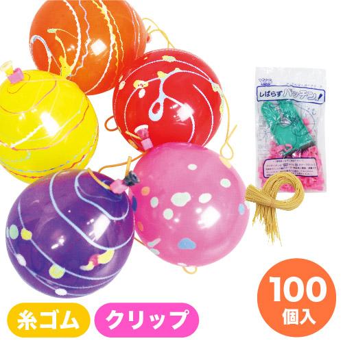 ヨーヨー釣り 水ヨーヨーセット パッチンYOYO100 ( 100入×50袋 )幼稚園 祭り 景品 子供会 縁日