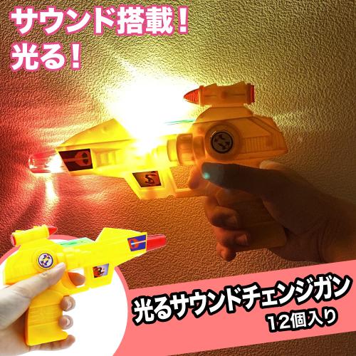 KZYFL04649光る銃 光るオモチャ マーケティング 景品 お子様ランチ 祭り 光るおもちゃ 安値 12個 光るサウンドチェンジガン 光る銃 { }