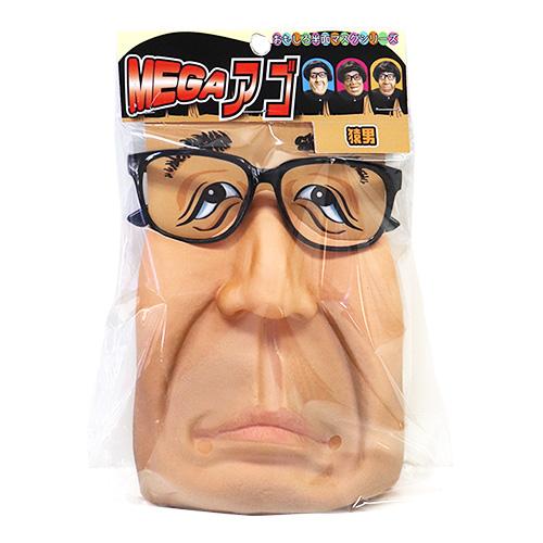 OGWEV06332変顔 おもしろグッズ おもしろ雑貨 コスプレ 仮装 変顔 訳あり品送料無料 1個 限定品 猿男 MEGAアゴ