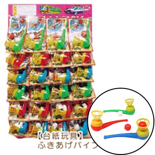 台紙 ふきあげパイプ ( 24付 )   ( 税別\768×1枚 )幼稚園 祭り 景品 子供会 縁日