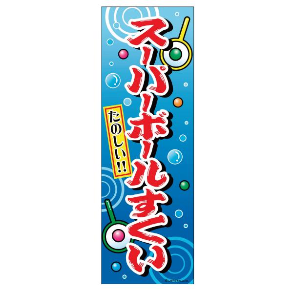 人気商品 LBREV11028のぼり スーパーボールすくい 夏祭り 祭り のぼり旗 18%OFF のぼり 1枚