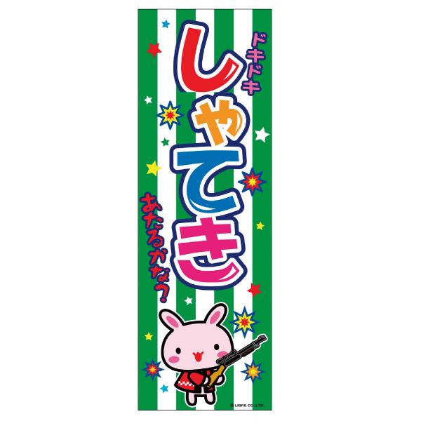 LBREV11016のぼり しゃてき 倉 夏祭り 祭り のぼり のぼり旗 超人気 専門店 1枚