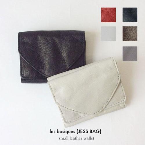 les basiques(JESS BAG)(ジェスバッグ) 三つ折り財布 小型 スモールウォレット 財布 ウォレット 小銭入れ ポケット 牛革 レザー 柔らかい 軽い 黒 白 茶 赤 紺 ブラウン グレー レッド ネイビー 日本製