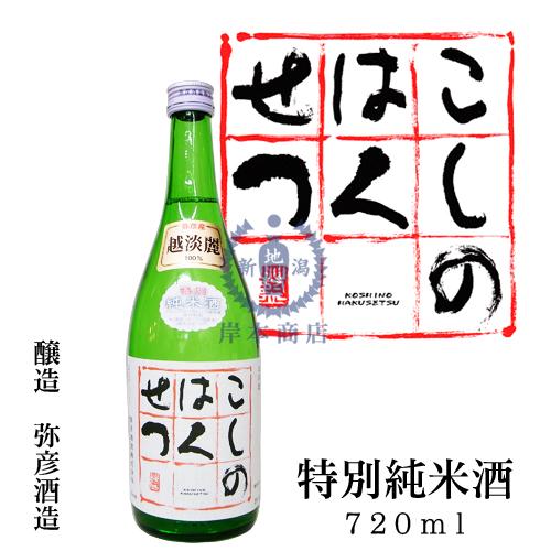 新潟県の弥彦酒造さんが造る こしのはくせつ 特別純米酒 です 買収 720ml 越淡麗 超人気 日本酒 清酒 地酒 越乃白雪 弥彦酒造 新潟県